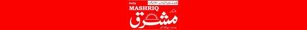 Daily Mashriq Quetta