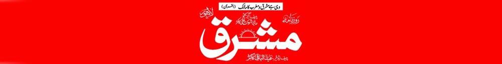 Mashriq Lahore